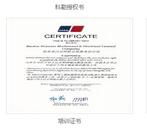 德国MTU授权证书